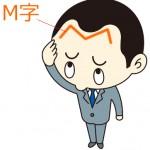 M字はげの原因と最善の治療法!【発毛に必要な事は?】
