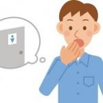 残尿感の原因は男女で変わる!【病気の可能性と解消方法は?】
