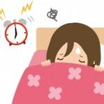 朝起きれない原因は疲れの蓄積だけ?【二度寝しない対策法は】
